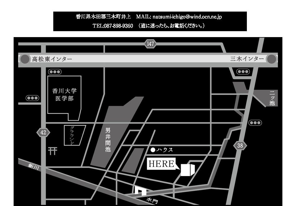 香川県木田郡三木町井上 MAIL:natsumi-ichigo@wind.ocn.ne.jp<br /> TEL:087-898-9360 (道に迷ったら、お電話ください。)